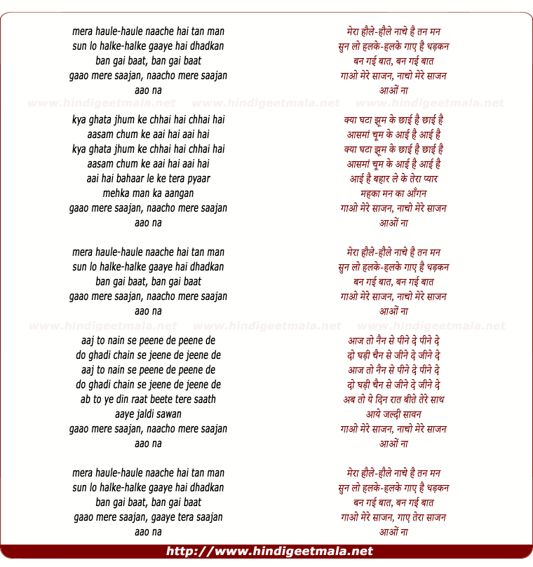 lyrics of song Mera Haule Haule
