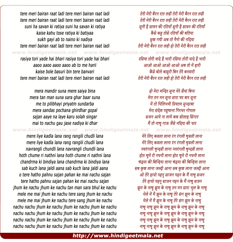lyrics of song Teri Meri Bairan Raat Ladi