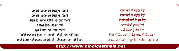 lyrics of song Mitti Me Mil Jaana Re Bande