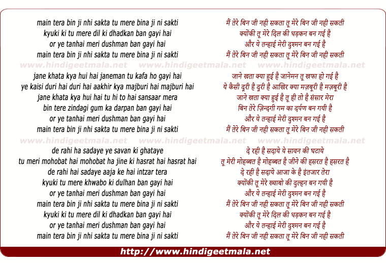 lyrics of song Main Tere Bin Jee Nahi Sakta