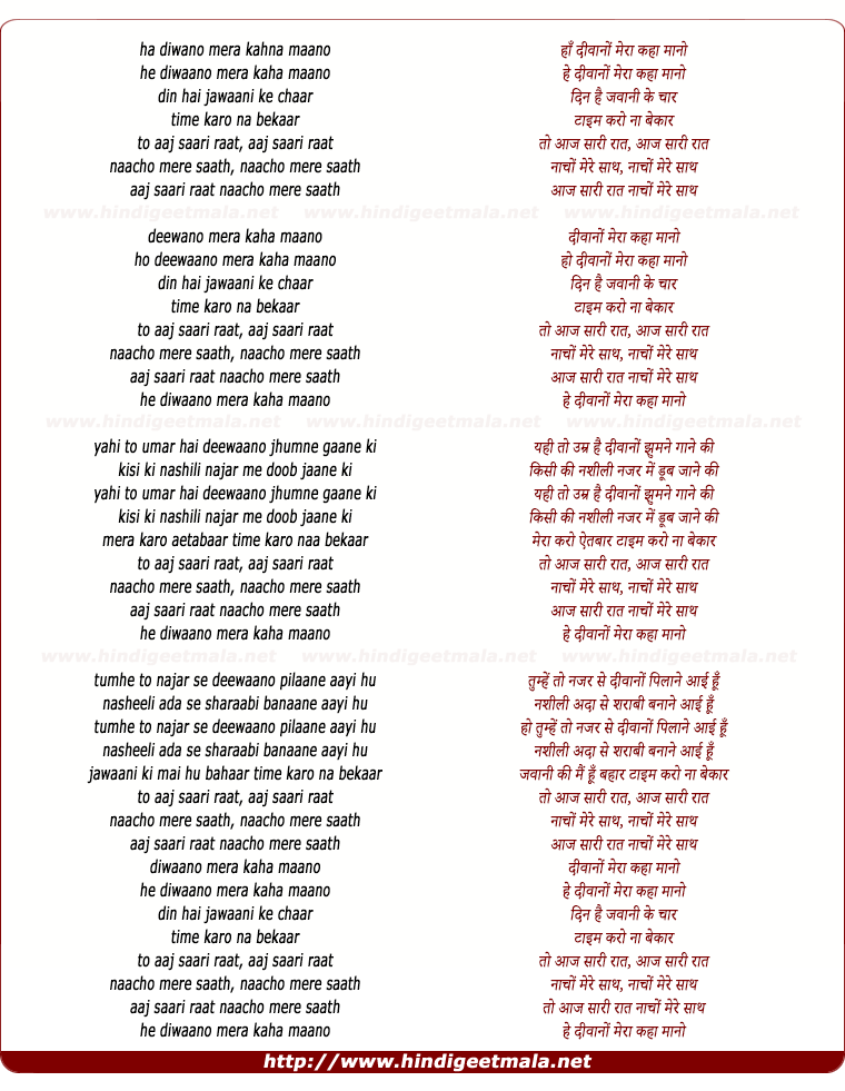 lyrics of song Deewano Mera Kaha Mano