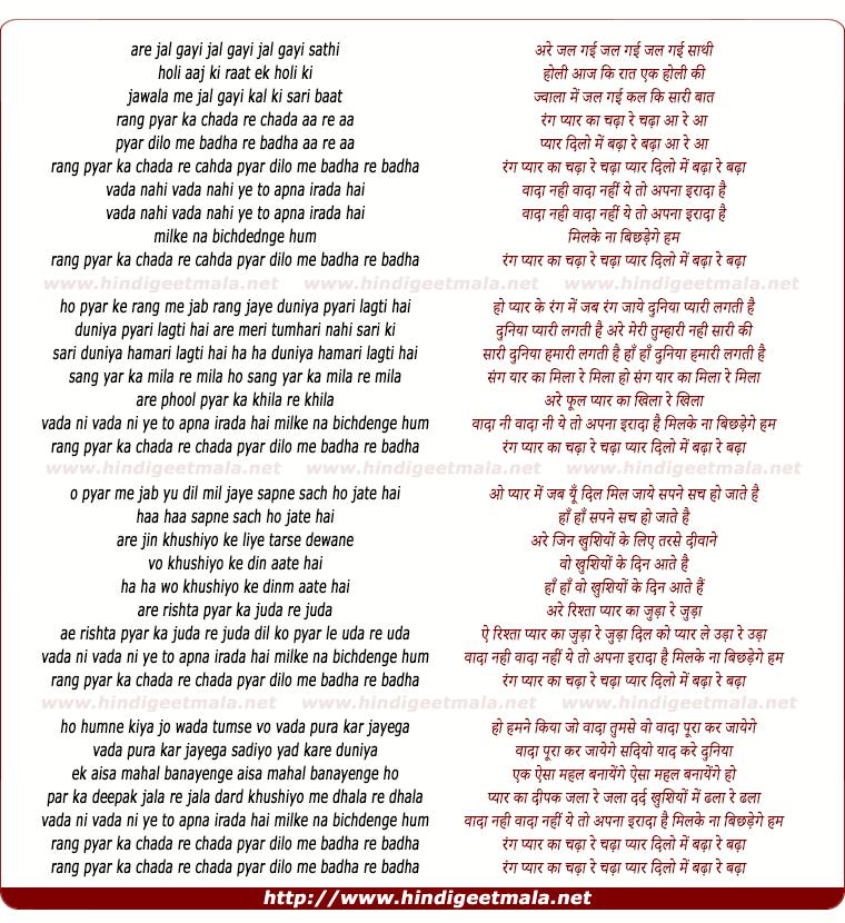 lyrics of song Rang Pyar Ka Chadha Re Chadha