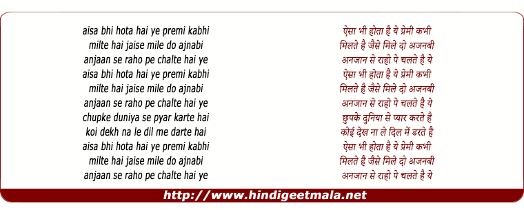 lyrics of song Aisa Bhi Hota Hai