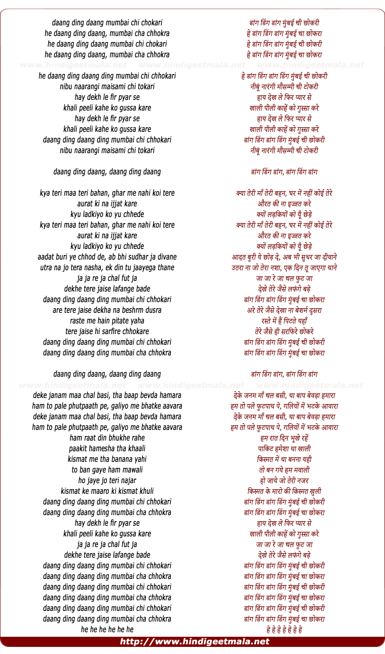 lyrics of song Dang Ding Dang