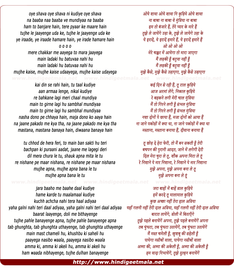 lyrics of song Hum To Banjare Hai
