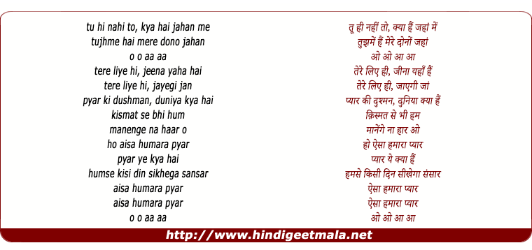 lyrics of song Aaj Se Pehle Kabhi Kisi Ne (Ii)