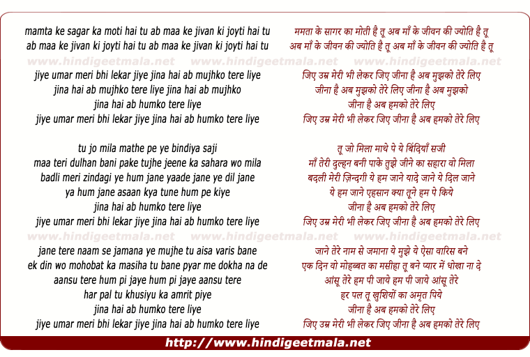 lyrics of song Jeena Hai Ab Humko Tere Liye