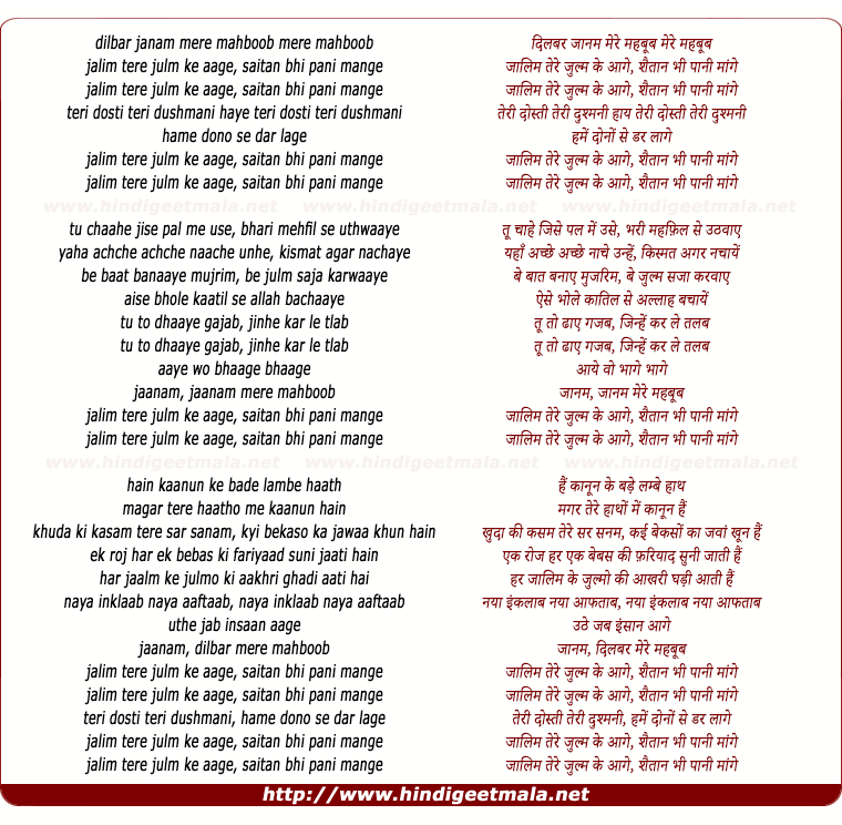 lyrics of song Dilbar Jaanam