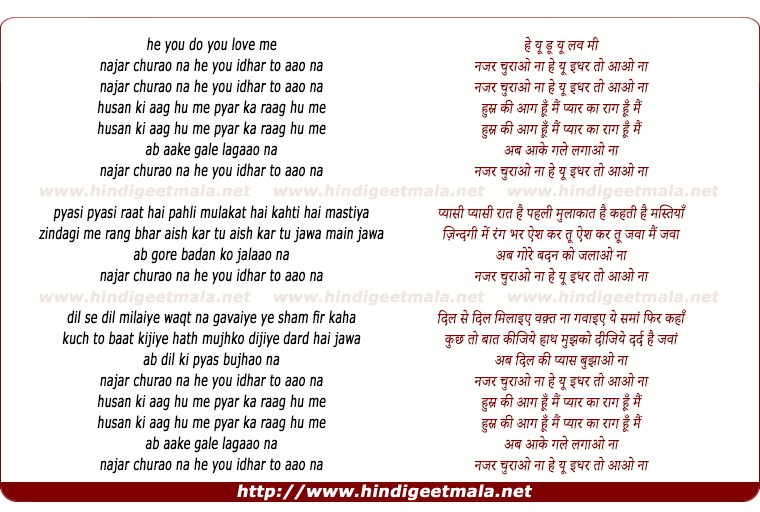 lyrics of song He You Do You Love Me (Najar Churao Na)