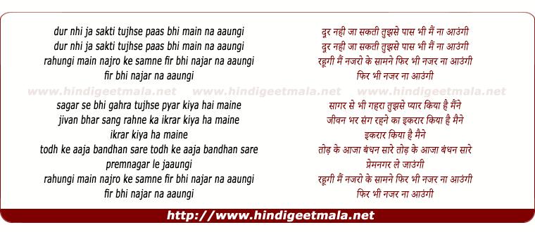 lyrics of song Door Nahi Ja Sakti Tujhse