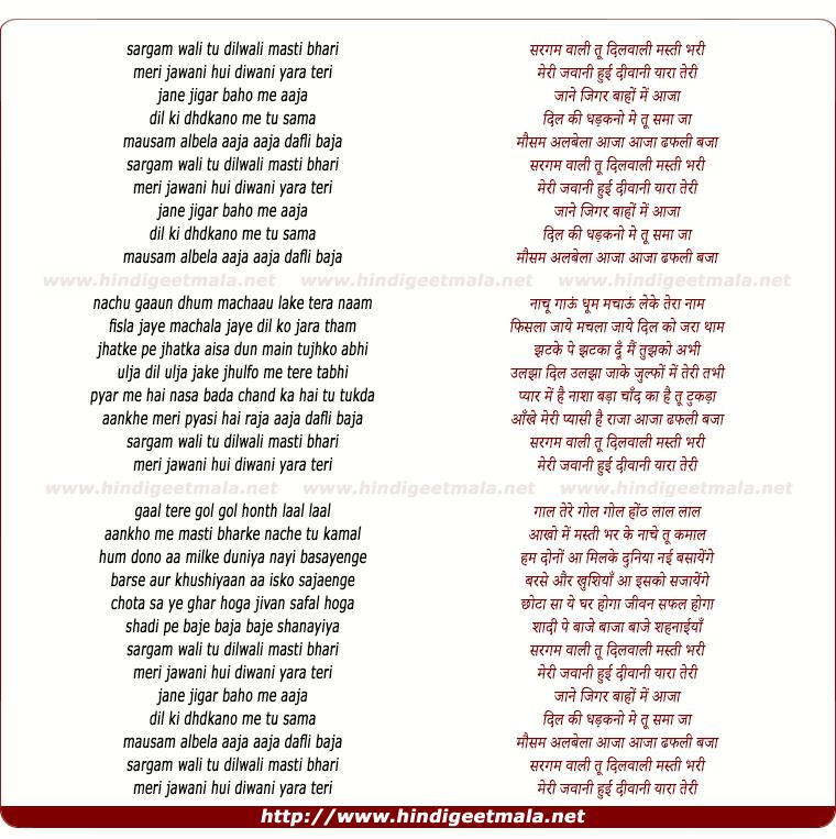 lyrics of song Sargamwali Tu Dilwali