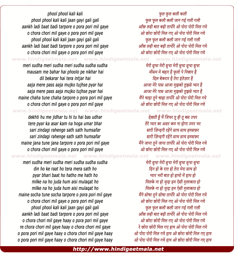 lyrics of song Phool Phool Kali Kali