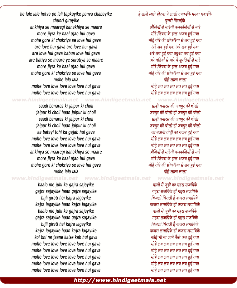 lyrics of song Love Huyi Gava Mohe Love Love