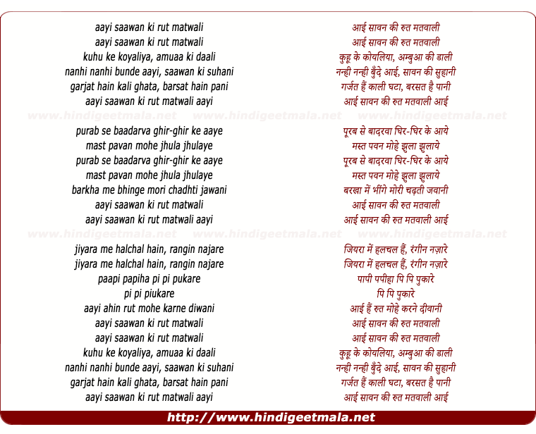lyrics of song Aayi Sawan Ki Rut Matwali