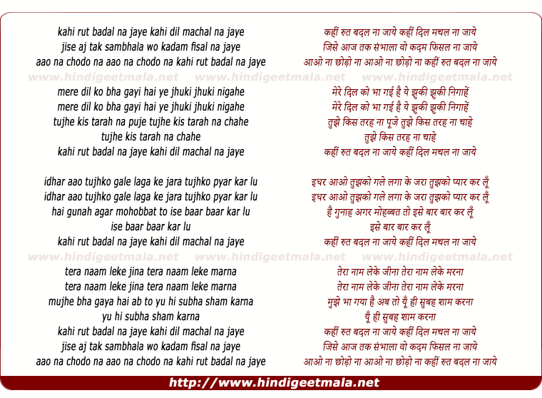 lyrics of song Kahi Rut Badal Na Jaye