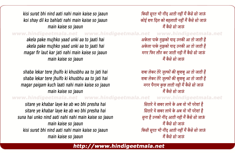 lyrics of song Kisi Surat Bhi Nind Aati Nahi