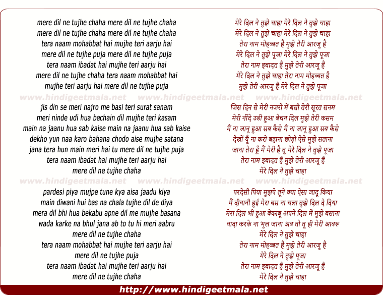 lyrics of song Mere Dil Ne Tujhe Chaha