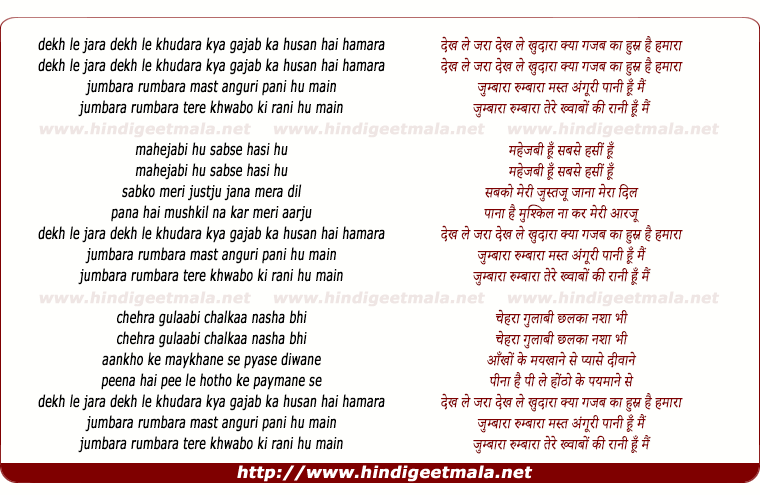 lyrics of song Dekh Le Zara Dekh Le Khudara
