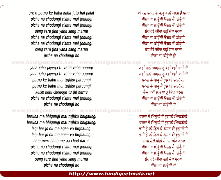 lyrics of song Peechha Na Chhodoongi