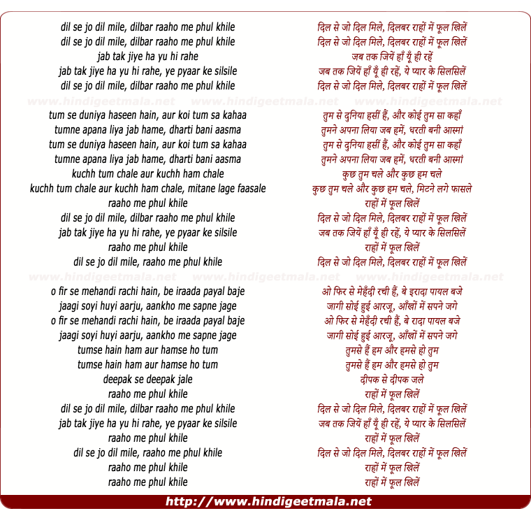 lyrics of song Dil Se Jo Dil Mile
