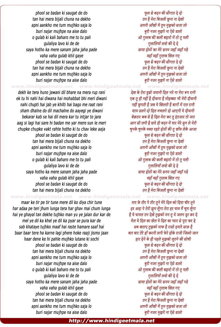 lyrics of song Phool Se Badan Ki Saugat De Do