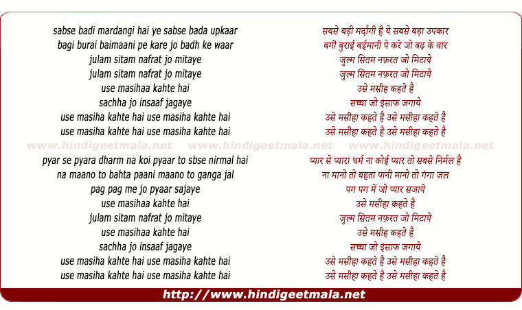 lyrics of song Use Maseeha Kehte Hai