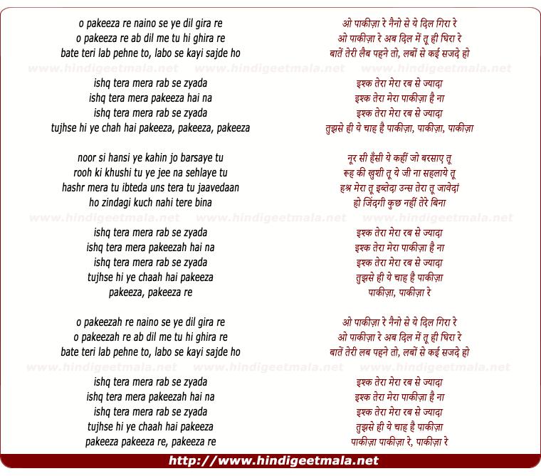 lyrics of song Pakeezah, Ishq Tera Mera Rab Se Zyada
