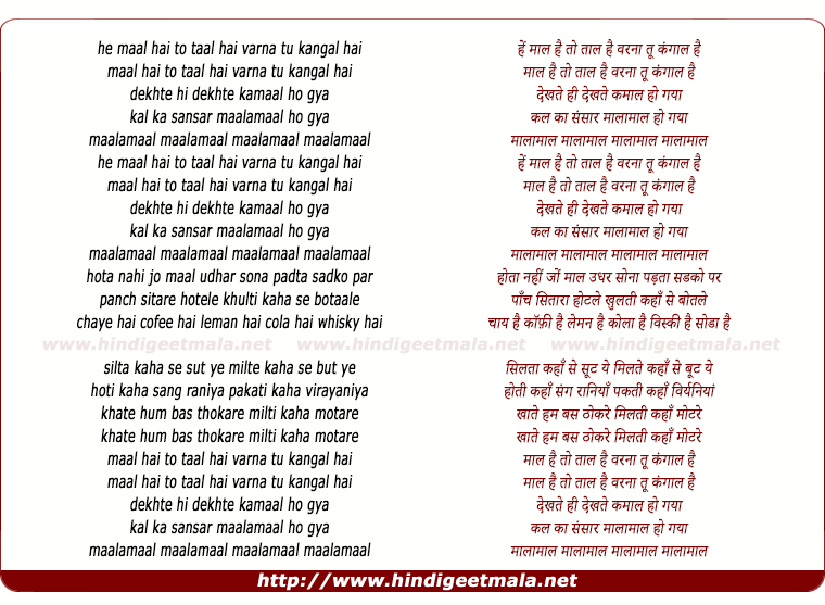 lyrics of song Maal Hai To Taal Hai