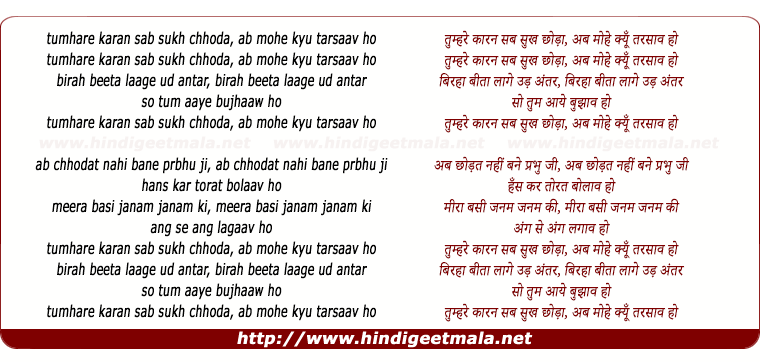 lyrics of song Tumhare Karan