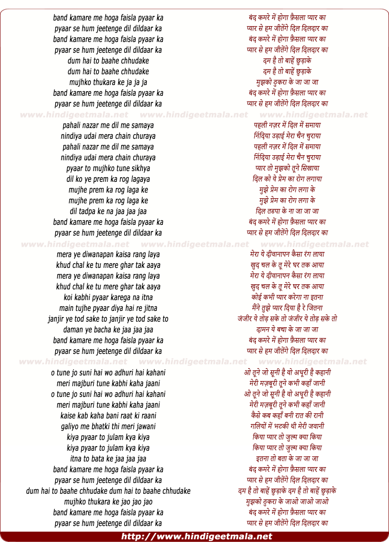 lyrics of song Band Kamare Me