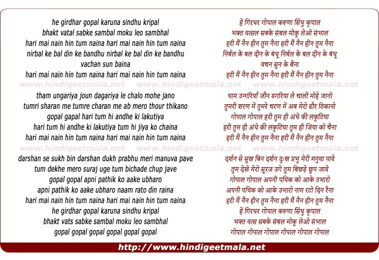lyrics of song Hari Mai Nayan Heen