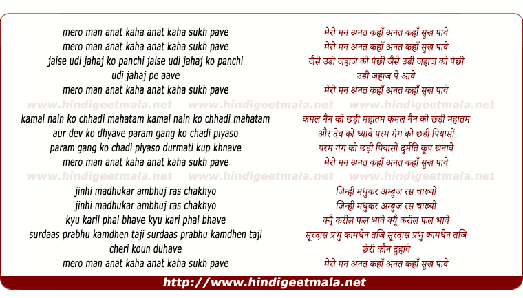 lyrics of song Mero Mann Anat Kaha