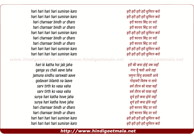 lyrics of song Hari Hari Sumiran Karo