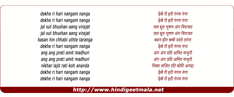 lyrics of song Dekhe Ri Hari Nangam Nanga