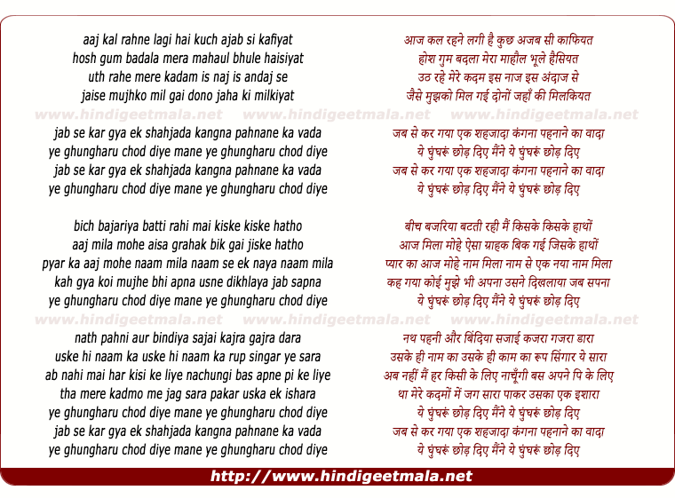 lyrics of song Aaj Kal Rehne Lagi Hai