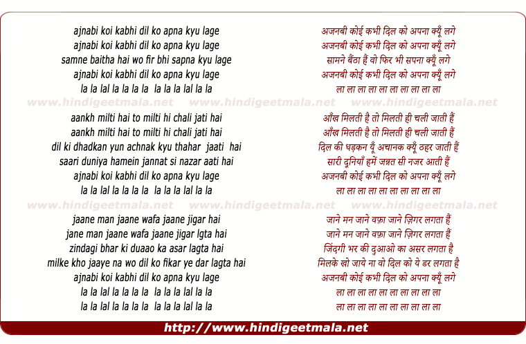 lyrics of song Ajnabi Koi Kabhi