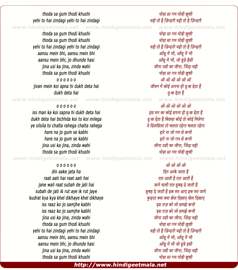lyrics of song Thoda Sa Gham Thodi Khushi