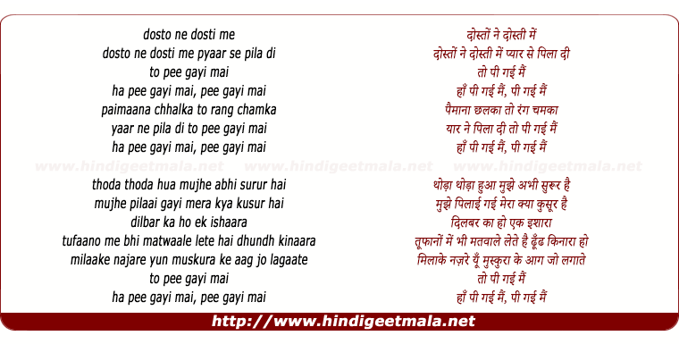 lyrics of song Dosto Ne Dosti Me