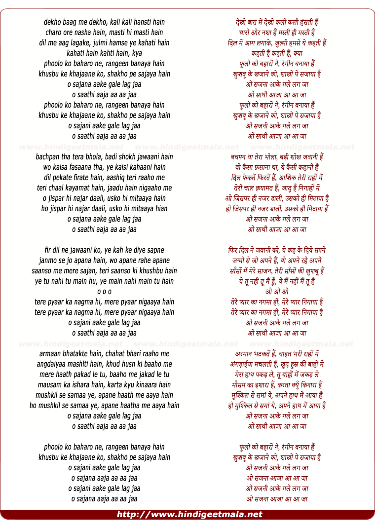 lyrics of song Phoolo Ko Baharo Ne