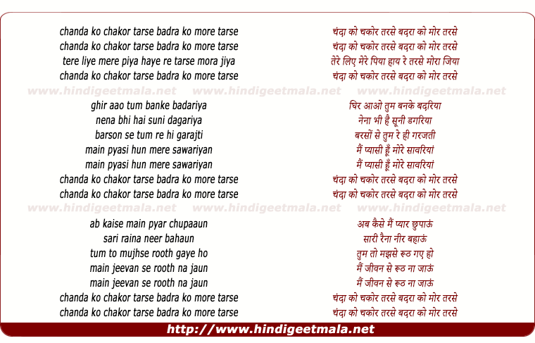 lyrics of song Chanda Ko Chakor