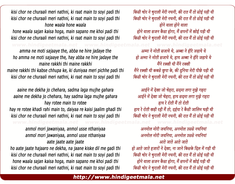 lyrics of song Kisi Chor Ne Churali