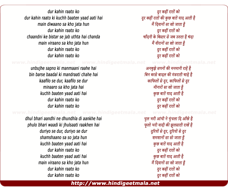 lyrics of song Door Kahi Raato Ko