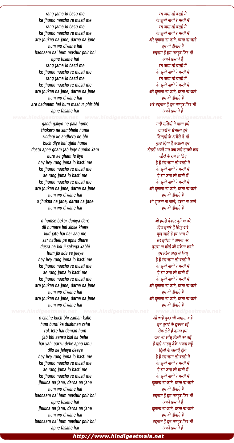 lyrics of song Rang Jamalo Basti Me