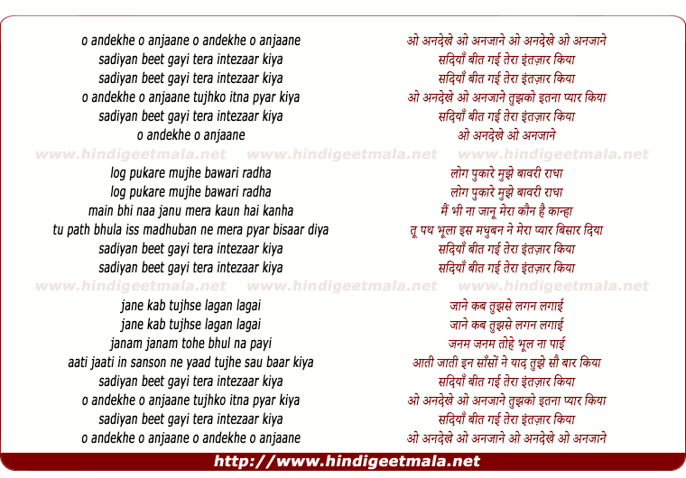 lyrics of song O Andekhe O Anjane