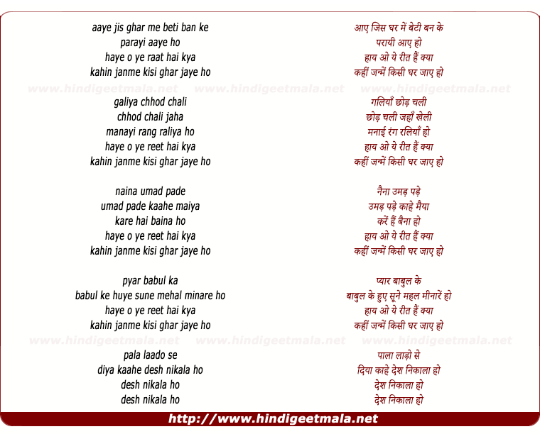 lyrics of song Aaye Jis Ghar Me Beti Ban Ke