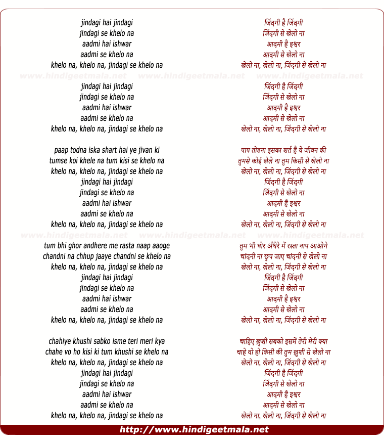 lyrics of song Zindagi Hai Zindagi