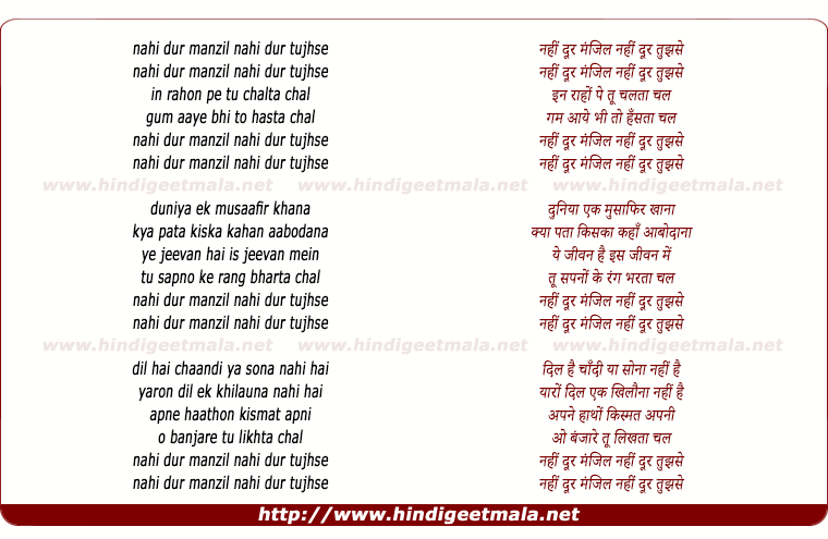 lyrics of song Nahi Door Manzil