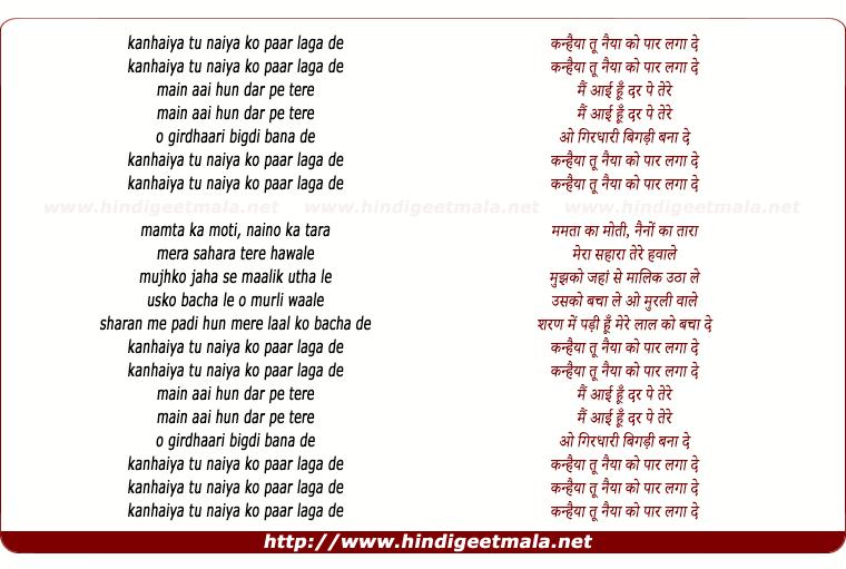 lyrics of song Kanhaiya Tu Naiyya Ko Paar Laga De