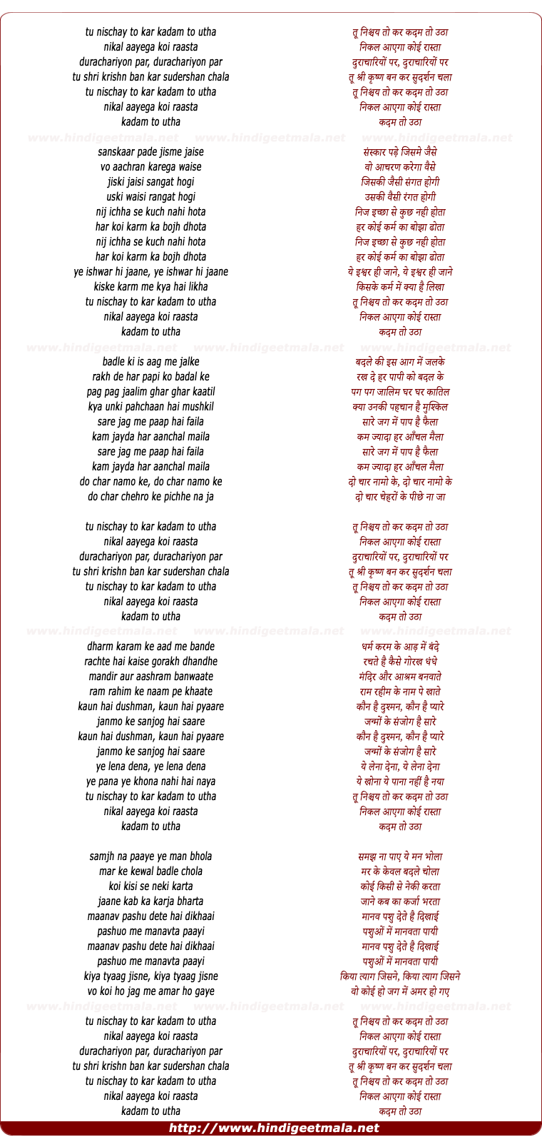 lyrics of song Tu Nischay To Kar
