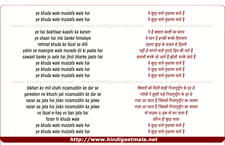 lyrics of song Ye Khuda Wale Mustafa Wale
